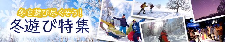 冬遊び特集