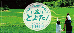 JUMP!CAMP!SMILE!とよた!アクティブTRIP