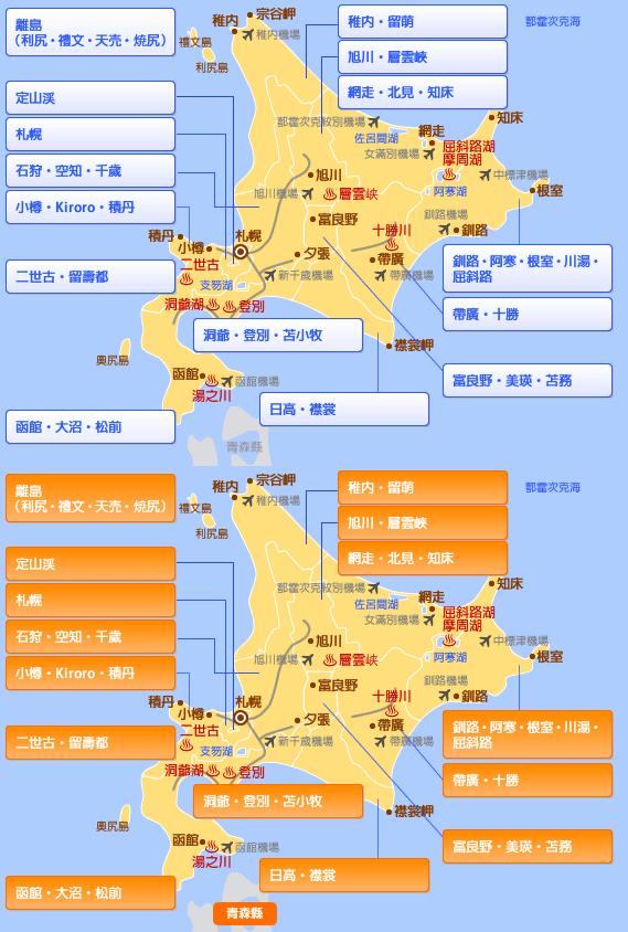:日本地图搜索:北海道