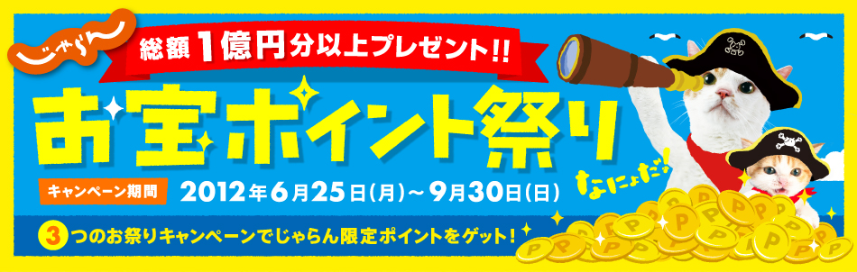 じゃらん 総額1億円分以上プレゼント!! お宝ポイント祭り キャンペーンなにょ