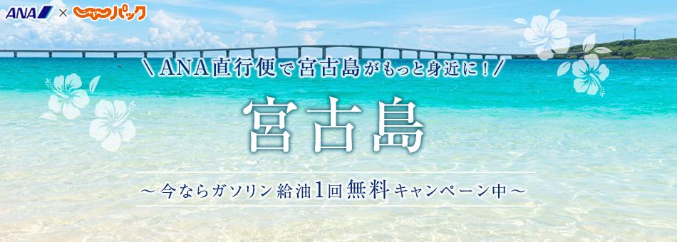 じゃらん 沖縄 ツアー