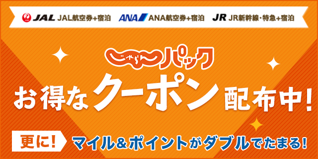 JAL ANA 航空券+宿泊 JR新幹線・特急+宿泊 じゃらんパック お得