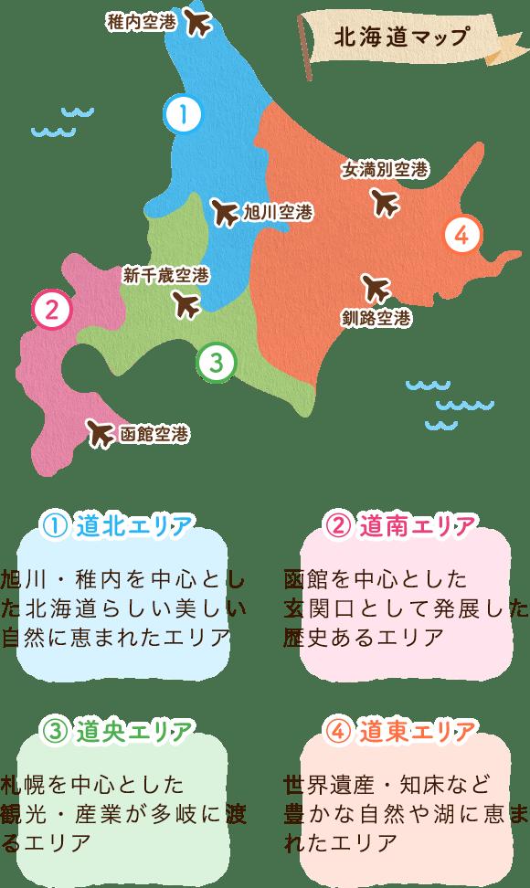 北海道への断然お得なパックツアーなら【じゃらんパック】-じゃらんnet