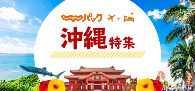 沖縄への断然お得なパックツアーなら【じゃらんパック】-じゃらんnet