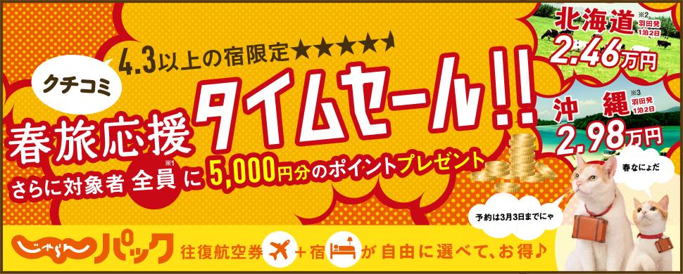 東北発【じゃらんパック】春休み応援!ポイント大放出キャンペーン