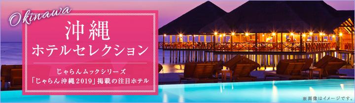 沖縄ホテルセレクション~じゃらんムックシリーズ~じゃらん沖縄2019掲載の注目ホテル