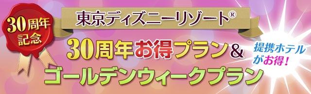 東京ディズニーリゾート(R)提携ホテルがお得!30周年お得プラン&ゴールデンウィークプラン