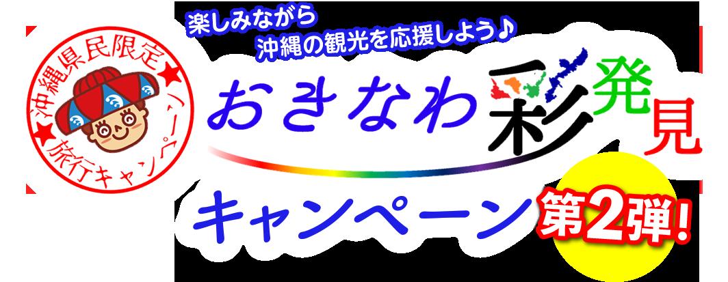 キャンペーン 沖縄 菜 発見 【6月17日】「いいね!「NAHA宿キャンペーン」の実施について|那覇市公式ホームページ