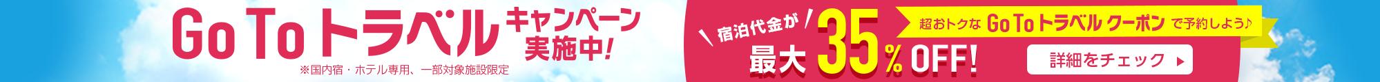 Go To トラベル キャンペーン実施中