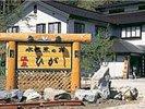 群馬県沼田・老神・尾瀬の宿泊予約可能なホテル・旅館