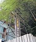厚木・海老名・相模・足柄のホテル