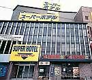 スーパーホテル奈良