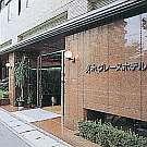 嵯峨グレースホテル 画像