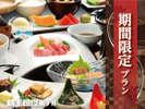 ■蔵王牛の石焼き膳 ※期間限定プランイメージ
