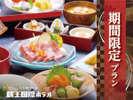 ■蔵王山懐膳  ※期間限定プランイメージ