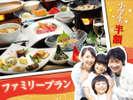 【家族旅行を応援!】ファミリープランイメージ