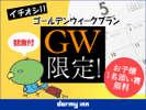 GWプラン 朝食付(単泊)