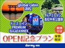 グローバルキャビン浜松&高松中央公園前&PなんばANNEXオープン記念プラン