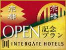 ホテルインターゲート京都四条新町が2018年3月グランドオープン。