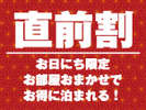直前割引SALE開催決定!1泊2食 6500円~のチャンス