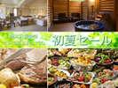 【初夏セール】6/30まで全日全室宿泊料が最大10%OFF