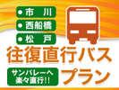 【直行バス】市川・西船橋・松戸から毎日運行中