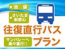 【直行バス】池袋・さいたま新都心から毎日運行中