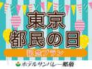 東京都民の日