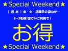【金土日限定】週末のスペシャルプラン!