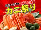 【2018カニ祭り開始】夕食バイキング♪7/19迄毎日開催決定!