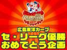 広島東洋カープ セ・リーグ優勝おめでとうセール開催