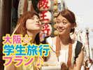 大阪☆学生旅行プラン♪