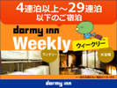 ◆4連泊以上限定≪Weekly≫