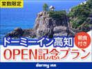 ◆高知オープン記念