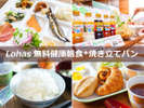 無料健康朝食でご提供のパンは「焼き立てパンシリーズ」!スーパーホテル鹿嶋