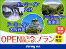 ◆大分&大阪谷町&後楽園オープン記念プラン