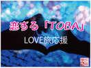恋するTOBA【イメージ)