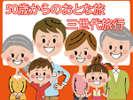 50才のおとな旅(イメージ)