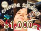 施設券1000円付