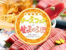 ■春バイキング 生マグロ食べ放題/チーズフェア/桜鯛の釜飯 ※イメージ