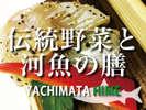 【伝統野菜と河魚の膳】やちまたHIMEコース!