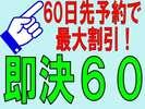 【即決60】60日先予約で最大割引