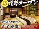 【特別室(一例)】2019年4月に新OPEN★贅沢なひとときをお過ごしください。