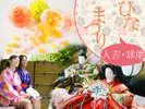 ◆九州 ひなの国◆街をあげてのお雛様おもてなし≪貸切露天風呂無料&女性限定色浴衣付き≫