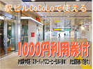 駅ビルCoCoLoで使える利用券1000円分が付いたお得なプラン