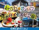 【みかわdeオンハ°ク宿泊プラン】人気のイセエビ会席!!
