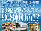 《超得》海遊満喫プランは1泊2食付、豪華な夕食もついてなんと9,800円~!? ※写真はイメージ