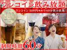 ワンコイン500円(税別)で飲み放題付♪