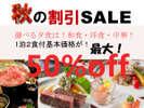 期間限定◆最大50%Off◆秋の最大半額SALE開催中!