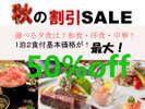 期間限定◆最大50%Off◆秋の最大半額SALE